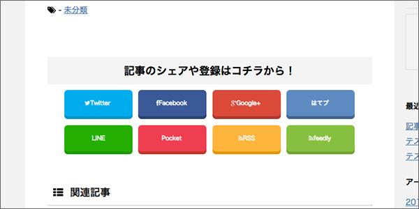 SNSボタンのカスタマイズ記事_完成画像