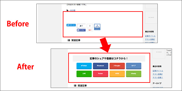 SNSボタンのカスタマイズ記事_before_after画像