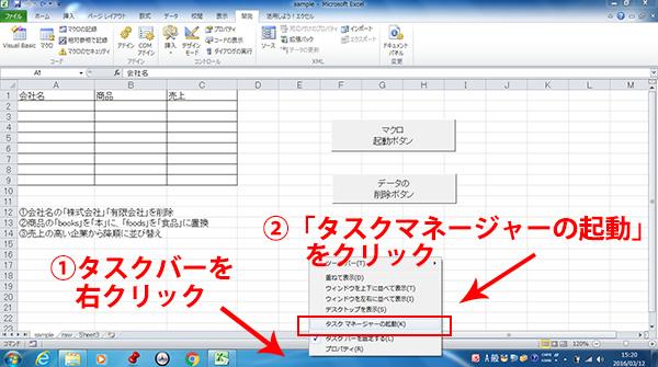 Windowsのフリーズ対処法記事_タスクマネージャーの起動画像1