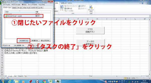 Windowsのフリーズ対処法記事_タスクマネージャーの起動画像2