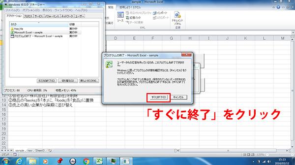 Windowsのフリーズ対処法記事_タスクマネージャーの起動画像3