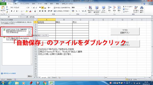 Windowsのフリーズ対処法記事_ファイル再起動画像