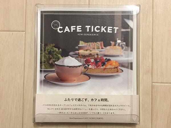 カフェチケット記事_カフェチケット画像1