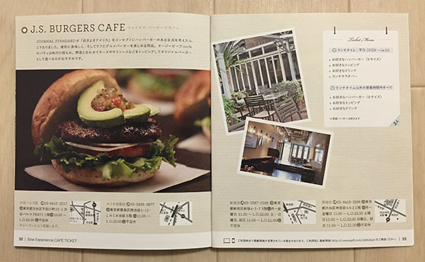 カフェチケット記事_カフェチケット画像3