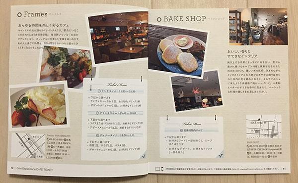 カフェチケット記事_カフェチケット画像4