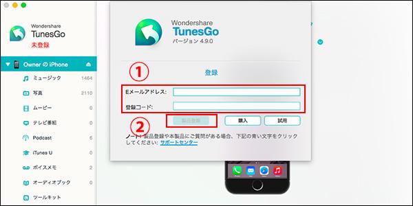 iPhoneからパソコンのiTunesに音楽を入れる方法_画像13
