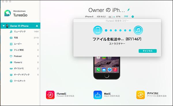 iPhoneからパソコンのiTunesに音楽を入れる方法_画像17
