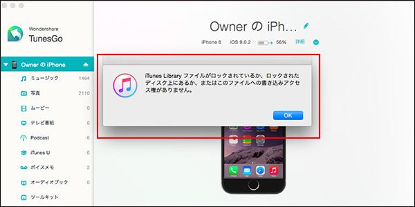 iPhoneからパソコンのiTunesに音楽を入れる方法_画像19