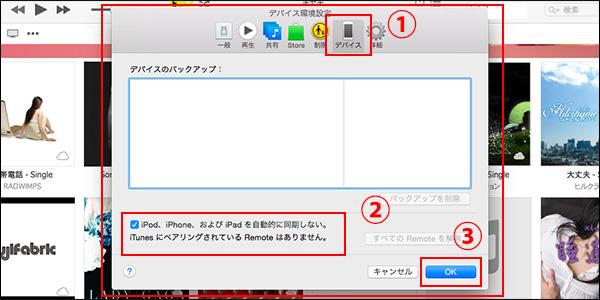 iPhoneからパソコンのiTunesに音楽を入れる方法_画像5