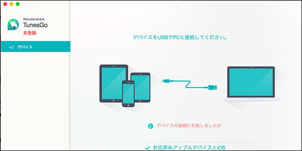 iPhoneからパソコンのiTunesに音楽を入れる方法_画像6