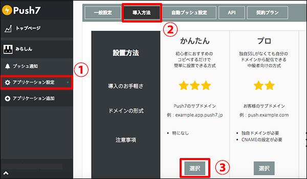 Push7記事_画像10