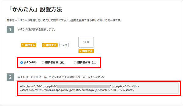 Push7記事_画像11