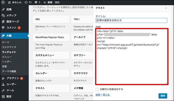 Push7記事_画像12