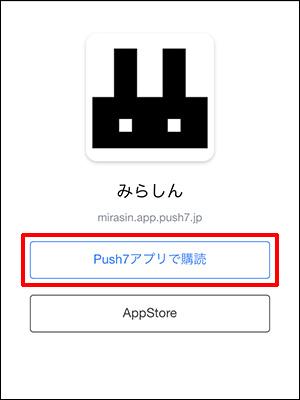 Push7記事_画像16