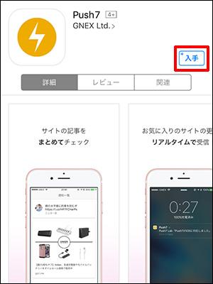 Push7記事_画像18