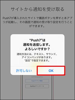 Push7記事_画像20
