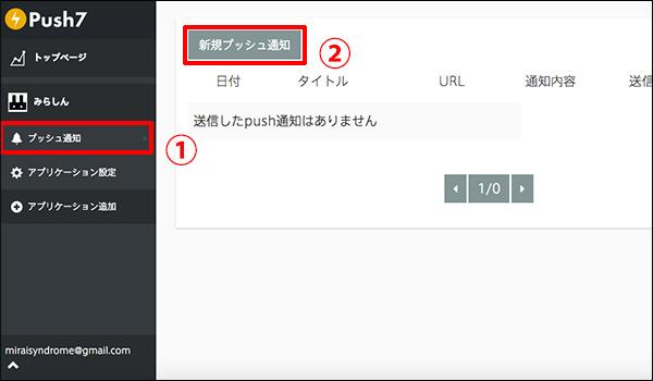 Push7記事_画像23