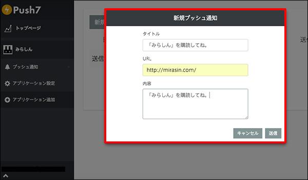 Push7記事_画像24