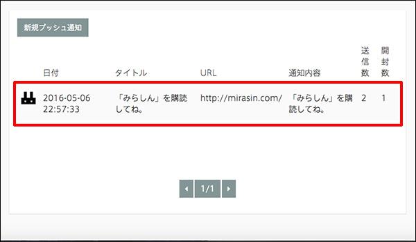 Push7記事_画像25