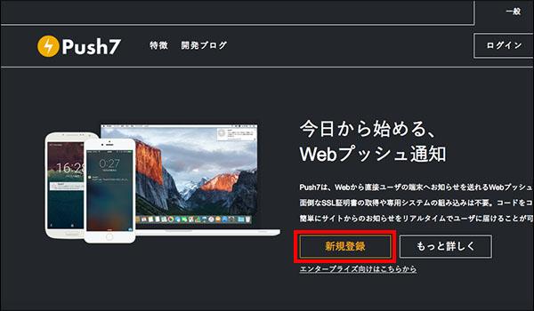 Push7記事_画像4