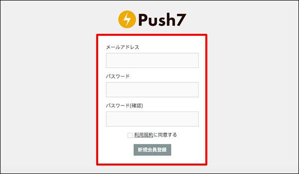 Push7記事_画像6