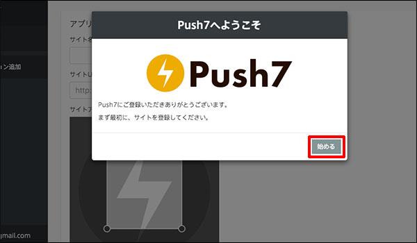 Push7記事_画像7