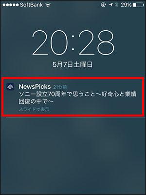 Push7記事_画像1