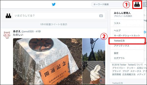 Twitter広告_費用対効果チャレンジ_画像1