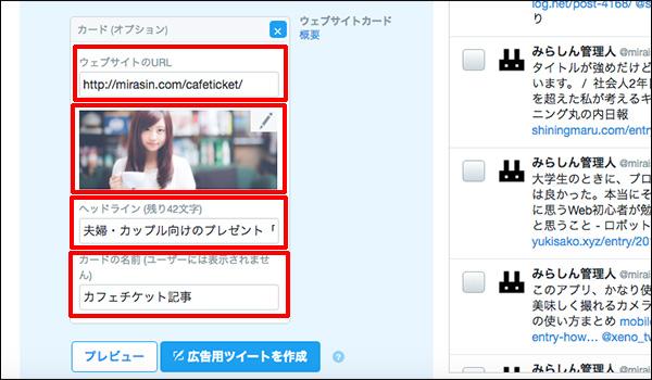 Twitter広告_費用対効果チャレンジ_画像10