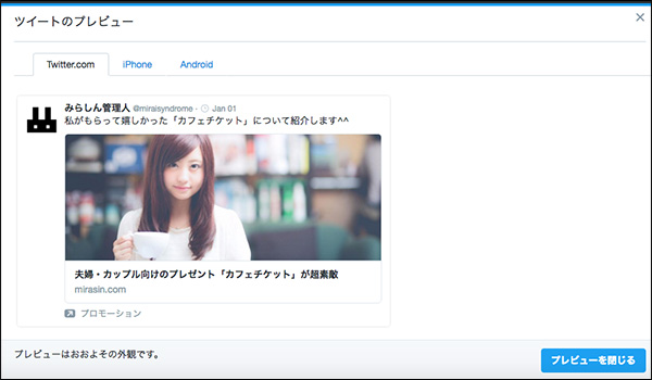 Twitter広告_費用対効果チャレンジ_画像11
