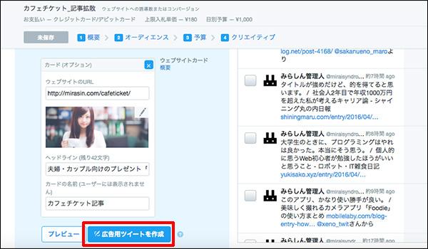 Twitter広告_費用対効果チャレンジ_画像12