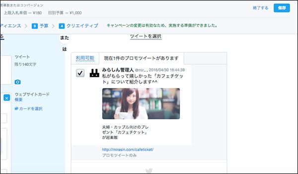 Twitter広告_費用対効果チャレンジ_画像14