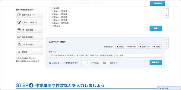 クラウドワークスのアンケート依頼_画像10