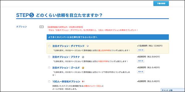 クラウドワークスのアンケート依頼_画像12