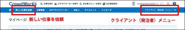 クラウドワークスのアンケート依頼_画像2