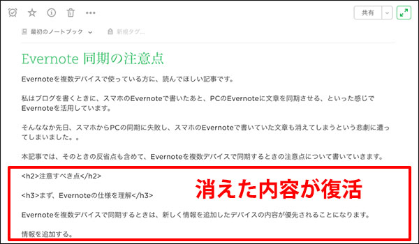 Evernoteの注意点_画像10