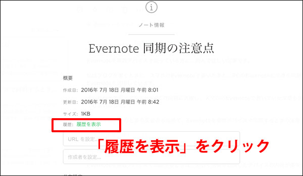 Evernoteの注意点_画像11