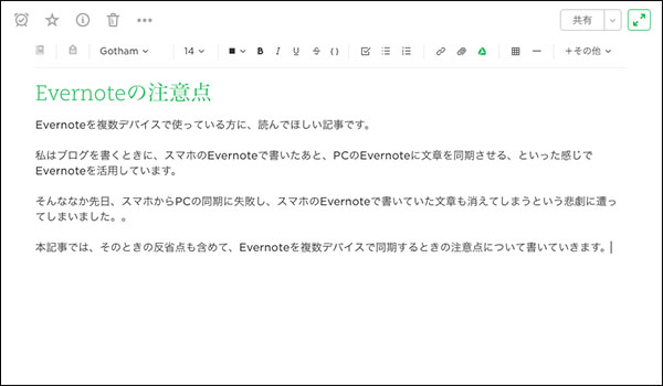 Evernoteの注意点_画像5