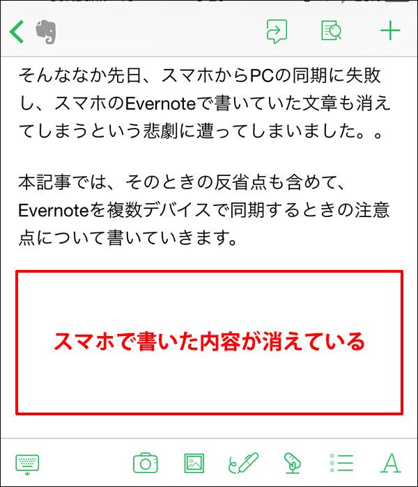 Evernoteの注意点_画像7
