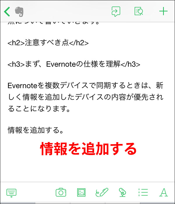 Evernoteの注意点_画像9
