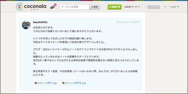 ココナラでサイトのロゴデザイン作成_画像12