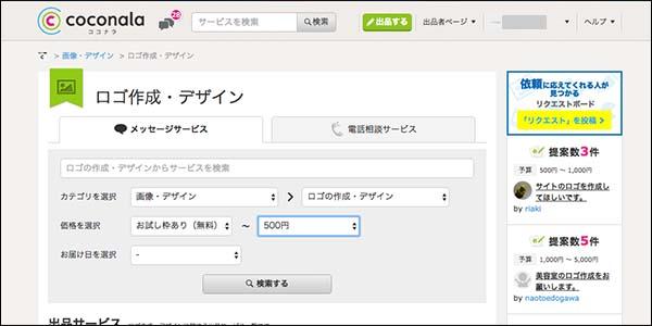 ココナラでサイトのロゴデザイン作成_画像5