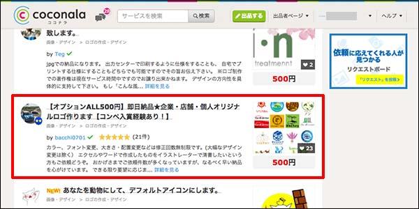 ココナラでサイトのロゴデザイン作成_画像6