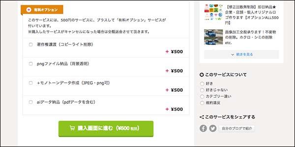 ココナラでサイトのロゴデザイン作成_画像8
