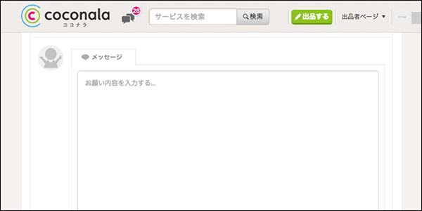 ココナラでサイトのロゴデザイン作成_画像9