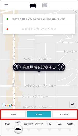Uber_画像11