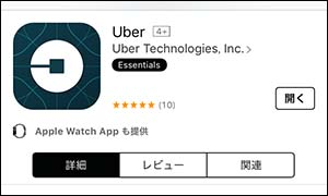 Uber_画像2