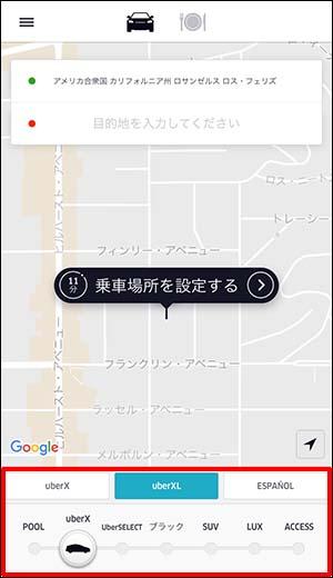 Uber_画像3