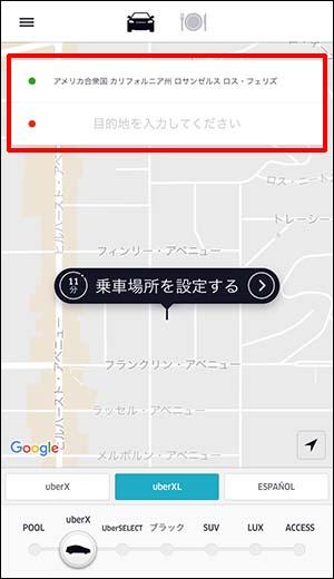 Uber_画像4