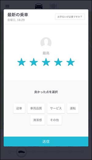 Uber_画像7.5